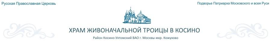 Храм Живоначальной Троицы в Кожухово