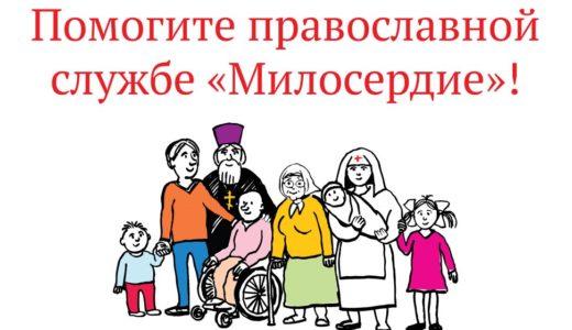 Обращение Преосвященного Владыки к с просьбой оказать поддержку православной службе «Милосердие»